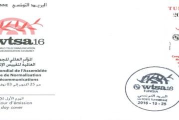 إصدار طابع  بريدي بمناسبة المؤتمر العالمي للجمعية العالمية لتقييس الاتصالات 2016