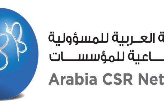 الشبكة العربية للمسؤولية الاجتماعية للمؤسسات تقدم برنامج تدريب معتمد حول أساسيات المسؤولية الاجتماعية للمؤسسات والاستدامة