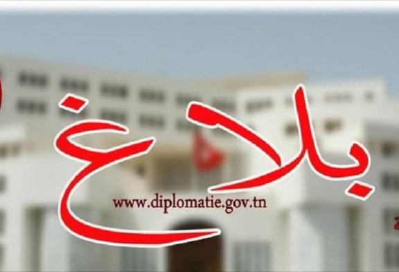 بيان تونس بمناسبة يوم الأمم المتحدة