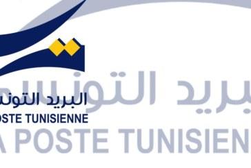 البريد التونسي يصدر طابع بريدي  بمناسبة مائوية الزعيم أحمد التليلي 1916 – 2016