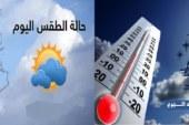 المعهد الوطني للرصد الجوي يحذّر من تقلبات جوية منتظرة إنطلاقا من ظهر اليوم