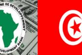 اتفاقية تمويل بين الجمهورية التونسية والبنك الإفريقي للتنمية بقيمة 180 مليون أورو