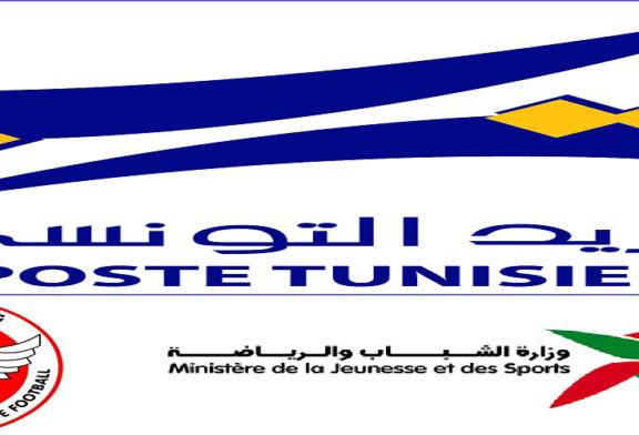 إمضاء اتفاقية إطارية بين وزارة شؤون الشباب والرياضة والجامعة التونسية لكرة القدم والبريد التونسي لتأمين بيع تذاكر مقابلات كرة القدم عبر الأنترنات