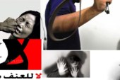 العنف المسلّط على النساء: أي تغطية اعلامية