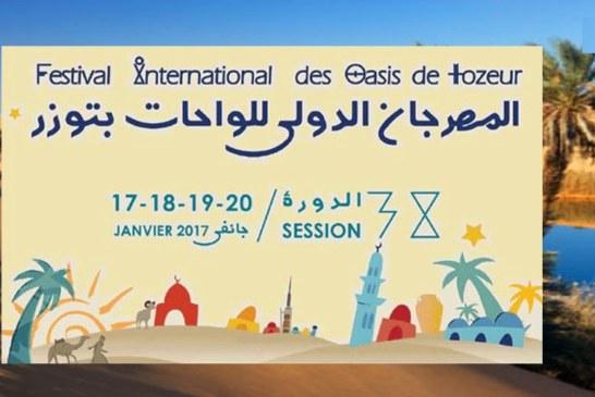 المهرجان الدولي للواحات بتوزر موعد جديد للدورة 38
