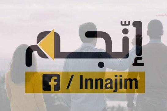 """إنطلاق الحملة الوطنية لدفع المبادرة الخاصة بالجهات """"إنّجم"""" بسيدي بوزيد"""