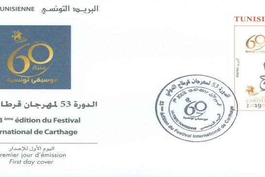 """إصدار طابع بريدي بمناسبة الدورة 53 لمهرجان قرطاج الدولي  تحت عنوان """"ستينية الموسيقى التونسية"""""""