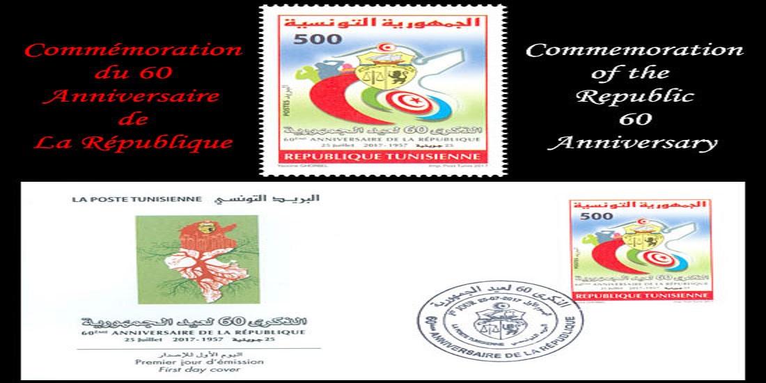 إصدار طابع بريدي بمناسبة الاحتفال بالذكرى 60  لعيد الجمهورية 1957-2017