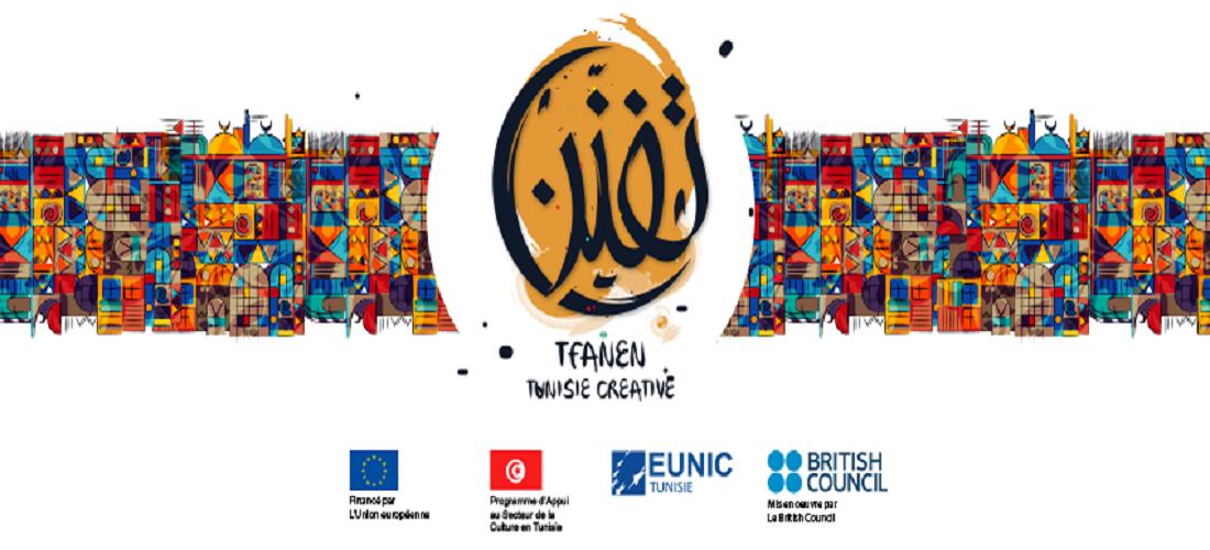 مشروع تفنن يسند تمويلات لعشرين  جمعيـة ثقافيـة تونسية  لإطلاق مشاريعهــا
