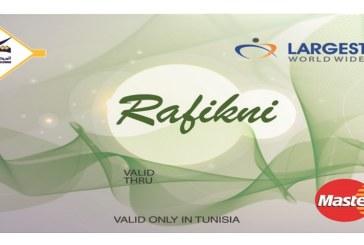 """البريد التونسي وشركة """"Largest Info"""" يشرعان في ترويج بطاقة دفع إلكتروني جديدة """"Rafikni"""" ذات العلامة التجارية المزدوجة """"Co-brandée"""""""