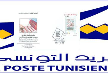 إصدار طابع بريدي بمناسبة الاحتفال بعشرينية مطبعة البريد التونسي 1997-2017