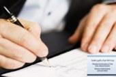 إبرام عقود بيع لفائدت المستغلين بصفة قانونية