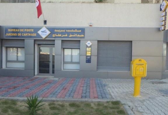 فتح مكتب بريد جديد حدائق قرطاج –CP 1090-  تونس