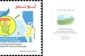 """إصدار طابع بريدي بمناسبة الذكرى 70 لإنشاء المنظمة الوطنية للطفولة التونسية """"المصائف والجولات"""""""