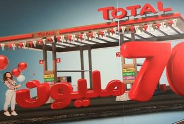 70 سنة في تونس : نجاح الحملة الاتصالية التي احتفلت بذكرى ميلاد طوطال تونس
