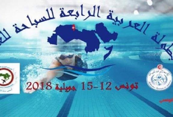 تونس تستعد لاستضافة البطولة العربية للسباحة للعموم في دورتها الرابعة