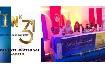 الدورة الـ31 لمهرجان نابل الدولي : 500 الف دينار ميزانية وأمينة فاخت في البرمجة
