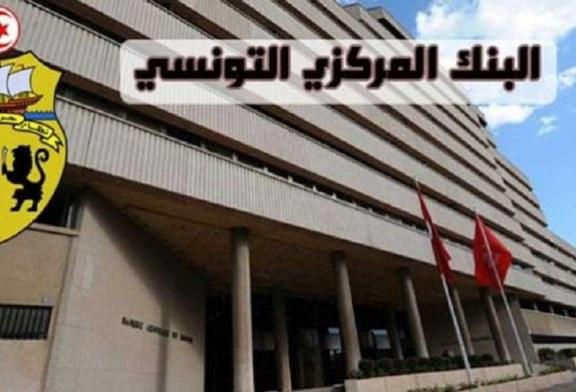 البنك المركزي التونسي : توزيع جديد لمقابلات إعادة التمويل