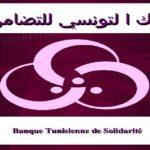 البنك التونسي للتضامن يدعم صغار الفلاحين بإتفاقيات شراكة جديدة