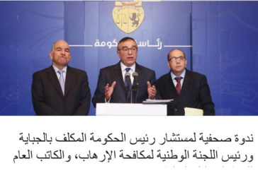 تونس ستخرج من قائمة الدول الخاضعة للمتابعة المالية الـ GAFI في جوان 2019