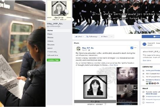 ازدياد القمع الديني يثير مخاوق حقوق الإنسان في كوريا الجنوبية الديمقراطي