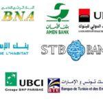 البنك المركزي التّونسي يقرّر فتح شبابيك البنوك للعموم بمناسبة عطلة عيد الثّورة و الشّباب