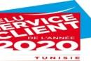انطلاق عملية ترشيح-الافضل في خدمة الحرفاء-لسنة 2020 في تونس فتح باب التسجيل