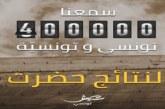 """""""عيش تونسي"""" تصرح بنتائج أكبر إستشارة شعبية في تاريخ تونس"""