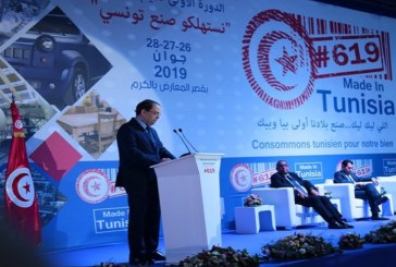 سوموسار و صانيماد تشاركان في صالون لنستهلك ما يصنع في تونس