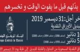 البنك المركزي التونسي: آخر أجل لتبديل الأوراق النقدية منفئات 10 دنانير و 5 دنانير