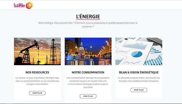 طاقتنا: برنامج اتصالي حول قطاع الطاقة في تونس