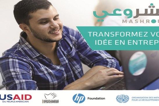 برنامج مشروعي يطلق يرنامجا تدريبيا عبر الأنترنت لرواد الأعمال